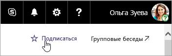 """Снимок экрана: кнопка """"Подписаться"""" на сайте SharePoint."""