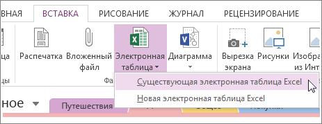 Откройте вкладку ''Вставка'', чтобы добавить электронную таблицу