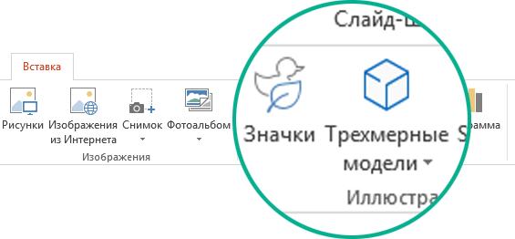 """Кнопки для значков и трехмерных моделей на вкладке """"Вставка"""" панели инструментов в Office 365"""