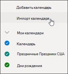 Снимок экрана: импорт календаря