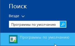 Снимок экрана. Программы по умолчанию