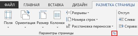 """На вкладке """"РАЗМЕТКА СТРАНИЦЫ"""" значок """"Параметры страницы"""" в правом нижнем углу позволяет открыть окно """"Параметры страницы""""."""