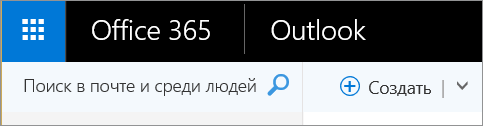 Так выглядит лента Outlook в Интернете.