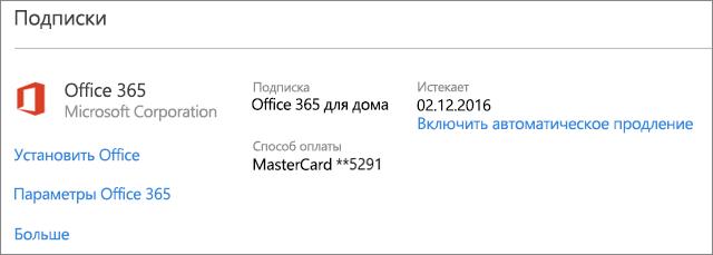 """Страница """"Подписки"""" с отключенным автоматическим продлением"""