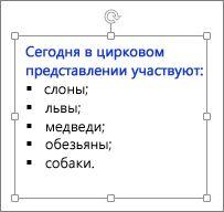 Форматирование в текстовом поле PowerPoint