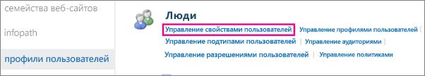 Управление ссылку пользовательского свойства в группе профили пользователей администратор.