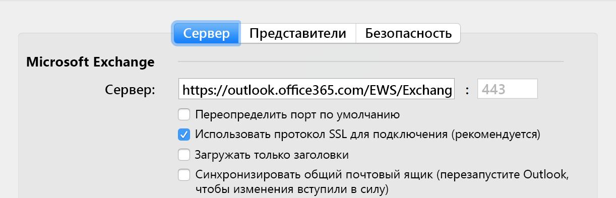Параметр автоматической синхронизации общего почтового ящика