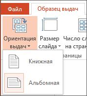 """Меню """"Ориентация раздаточных материалов"""""""