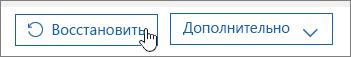 Восстановление пользователя в Office365.