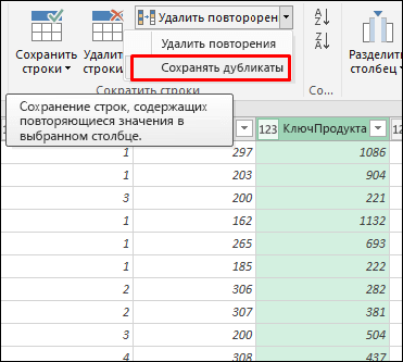 Power Query: сохранение дубликатов