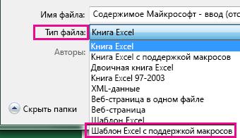 Выберите шаблон Excel с поддержкой макросов.