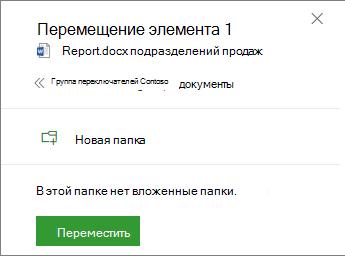 """Поле """"Создать папку"""" с выделенным флажком"""