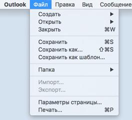 Пункты меню для импорта и экспорта, отключенные с помощью нового параметра управления для администраторов