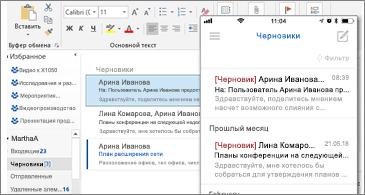 """Папка """"Черновики"""" на рабочем столе и на экране телефона"""