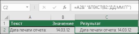 Пример объединения текста с помощью функции ТЕКСТ