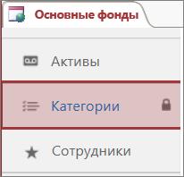 Значок с изображением замка рядом с именем заблокированной таблицы в Access