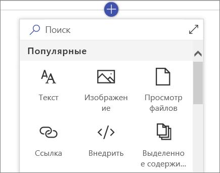 Панель элементов веб-части в SPO