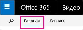 """Кнопка """"Главная"""" на верхней панели навигации в Office 365 Видео"""