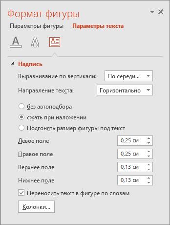 """Панель """"Параметры текста"""" в области """"Формат фигуры"""" в PowerPoint"""