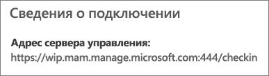 """На странице """"Управляется"""" в разделе сведений о подключении отображается URL-адрес, содержащий слова mam и wpi."""