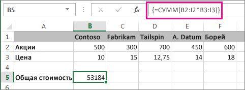 Типичная формула массива