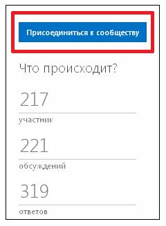 Снимок экрана с кнопкой присоединения к сообществу