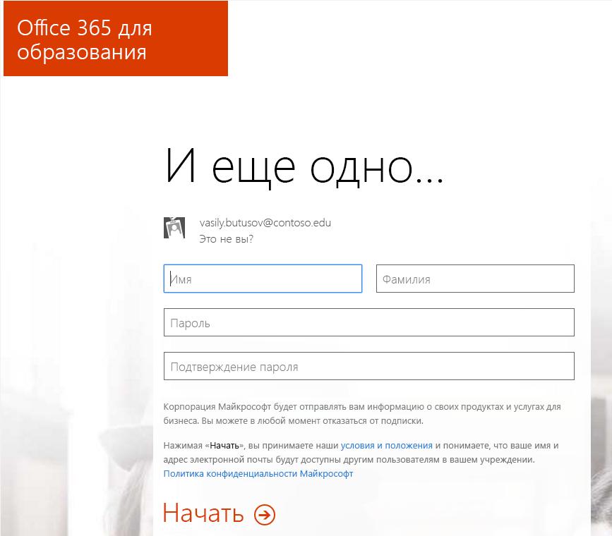Снимок экрана: страница создания пароля в процессе регистрации в Office365.