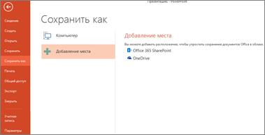Добавление OneDrive в список мест