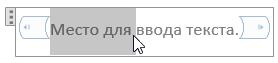 Изменение замещающего текста в элемент управления содержимым обычного текста