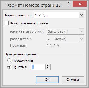 """Диалоговое окно """"Формат номера страницы"""" с параметрами."""