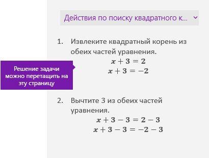 """Шаги решения в области задач """"Математика"""""""