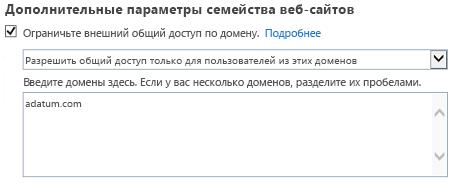 Снимок экрана: диалоговое окно настройки доступа к семейству веб-сайтов для доменов.