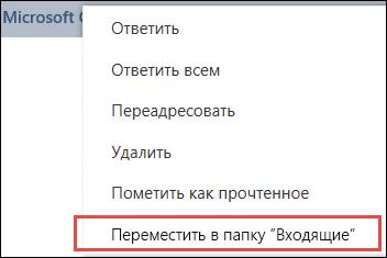 """Переместить в папку """"Входящие"""""""