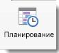 """Значок """"Планирование"""" на вкладке """"Организатор собрания"""""""