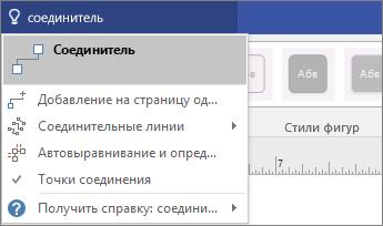 """Снимок экрана: поле """"Что вы хотите сделать?"""" с результатами поиска по запросу """"Connect"""""""