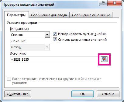 Excel Выбрать Из Раскрывающегося Списка По Первым Буквам