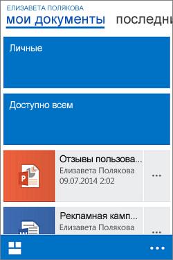 Представление для мобильных устройств— библиотека документов