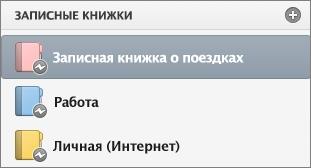 Состояние автономного режима в списке записных книжек.