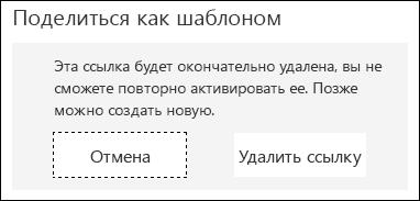 """Кнопки """"Отмена"""" и """"Удалить ссылку""""."""