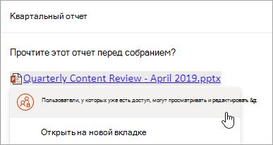 Снимок экрана: ссылка на файл OneDrive
