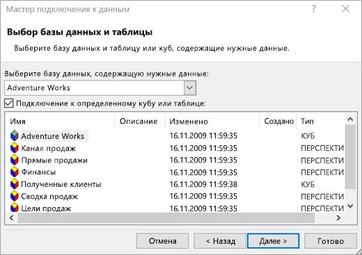 Экран мастера подключения данных 2
