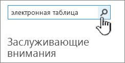 """Поле поиска приложений с введенной фразой """"электронная таблица"""" и выделенной кнопкой """"Поиск"""""""