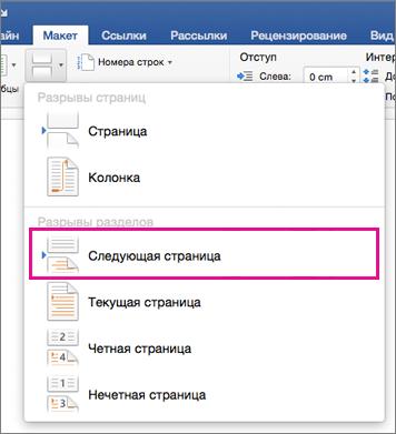"""На вкладке """"Макет"""" выделен элемент """"Следующая страница"""""""