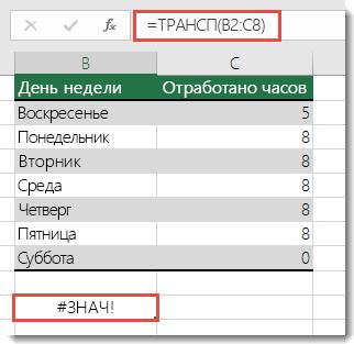 Ошибка #ЗНАЧ! в функции ТРАНСП