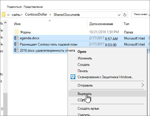"""Щелкните правой кнопкой мыши и выберите """"Вырезать"""" для перемещения файла"""