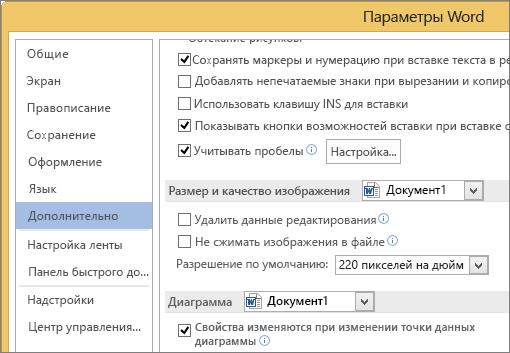 Параметры размера и качества изображения в Word