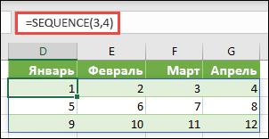 Создание 3 строки по 4 константе массива столбцов с помощью = SEQUENCE (3, 4)