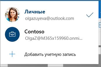Переключение между учетными записями в приложении OneDrive для Android