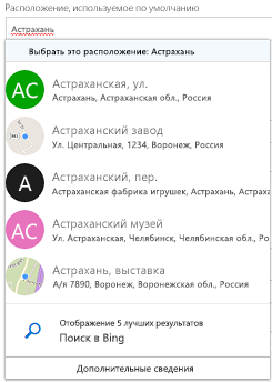Местоположения предлагаются службой Bing