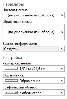 Снимок экрана: настройка и выбор параметров в Publisher.